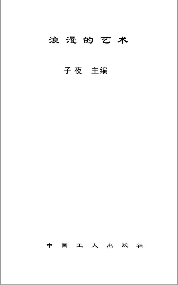《浪漫的艺术》PDF扫描版