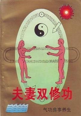 《夫妻双修功》PDF扫描版