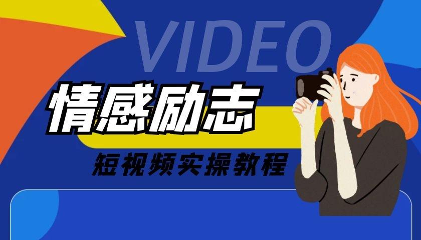 励志情感类抖音快手视频号短视频玩法,实战操作教程