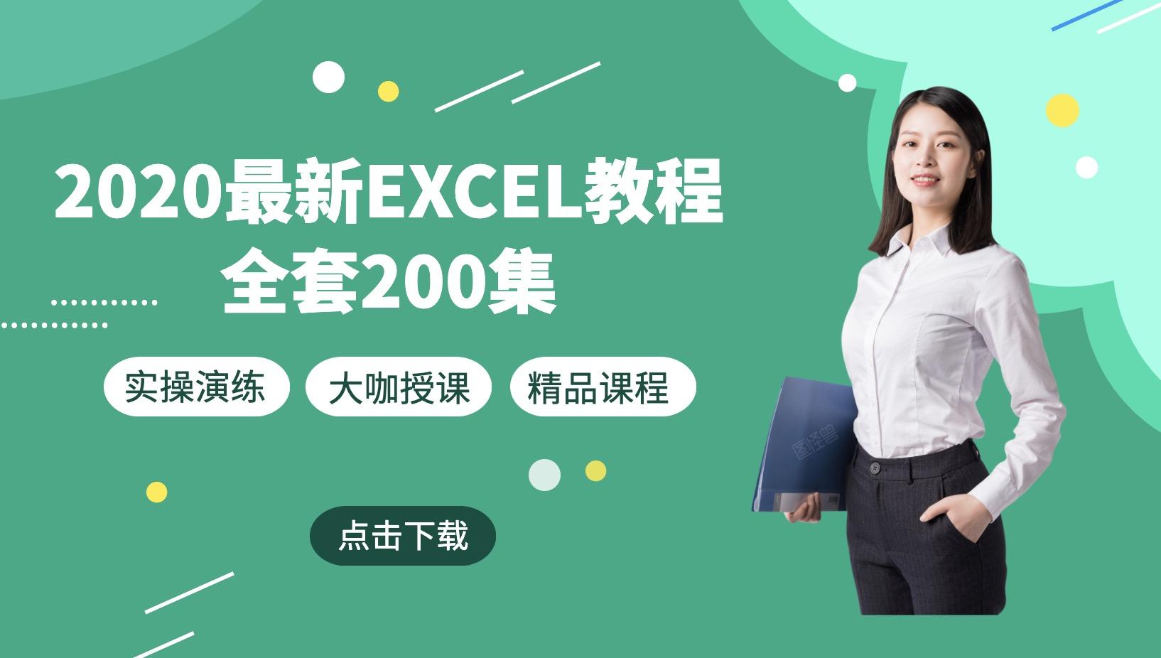 2020最新Excel教程200集百度网盘下载
