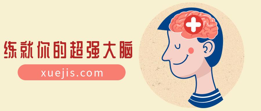 世界记忆大师:深入浅出学记忆,九节课练就你的超强大脑  百度网盘