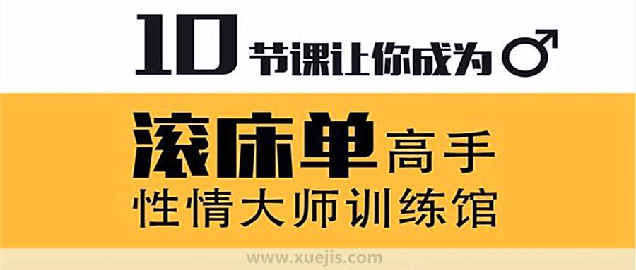 性情大师训练馆男生课  百度网盘