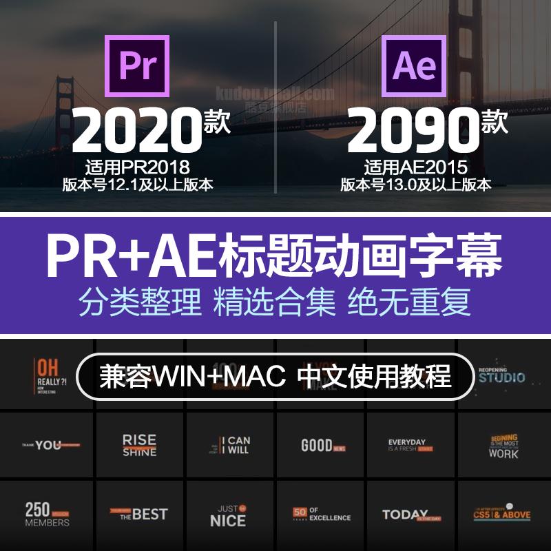 5000款PR+AE标题字幕合集(全网最全合集)标题字幕大全合集