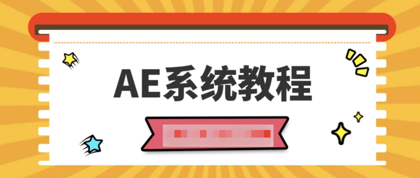 AE系统教程100课时