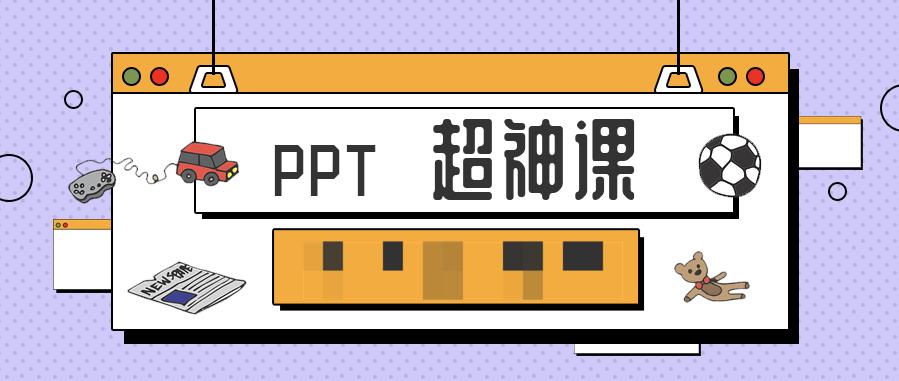 PPT超神课  百度网盘