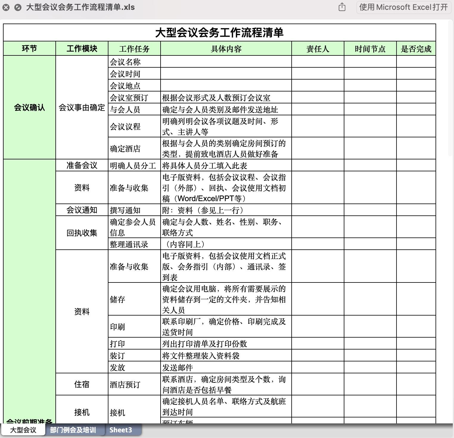 大型会议会务工作流程清单EXCEL表格