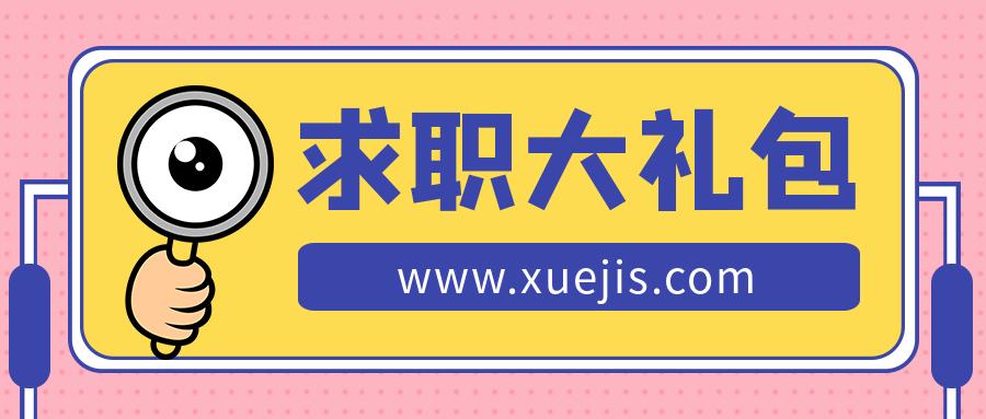 2021求职+真人简历大礼包(PDF文档)  百度网盘