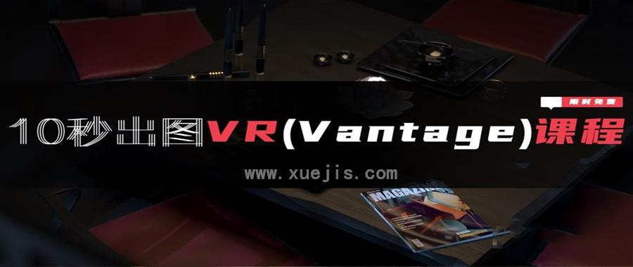 3dmax、VR(Vantage)全套自学系统课程  百度网盘