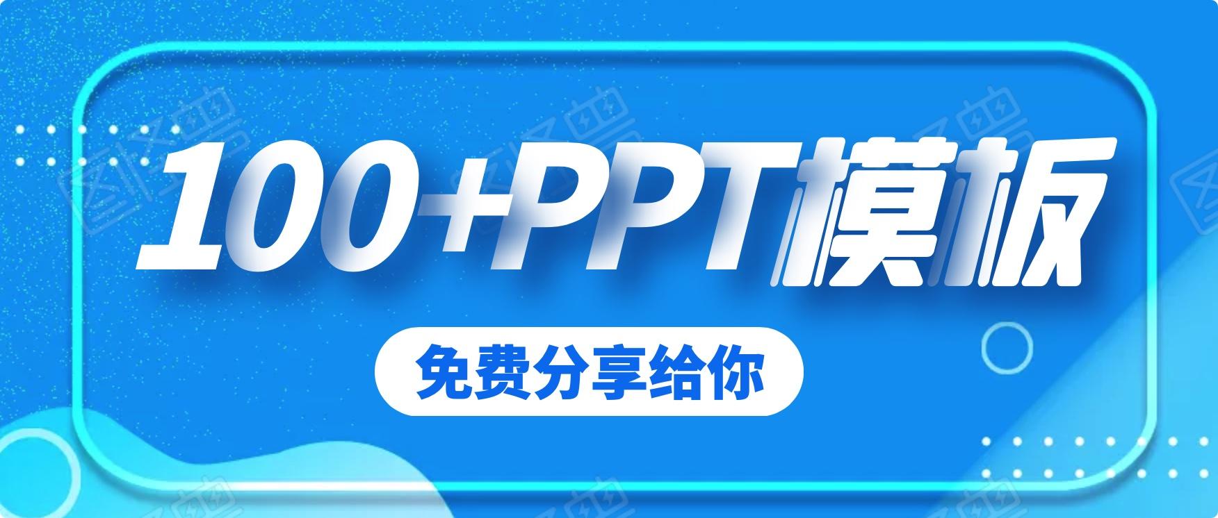 100套精品PPT模板分享(免费)