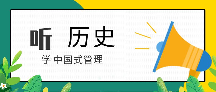 听历史,学中国式管理  百度网盘