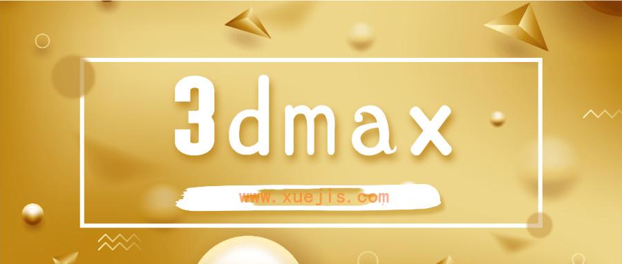 3dmax全套黄金自学课程  百度网盘
