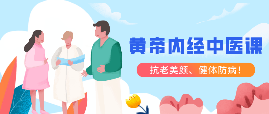 黄帝内经精华养生课28讲  百度网盘