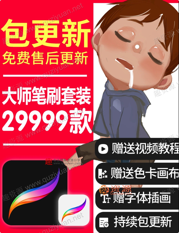 procreate软件笔刷ipad绘画教程色卡中英文字体素材下载人物水彩