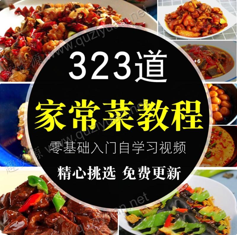 323道家常菜教程,零基础入门学习视频教程