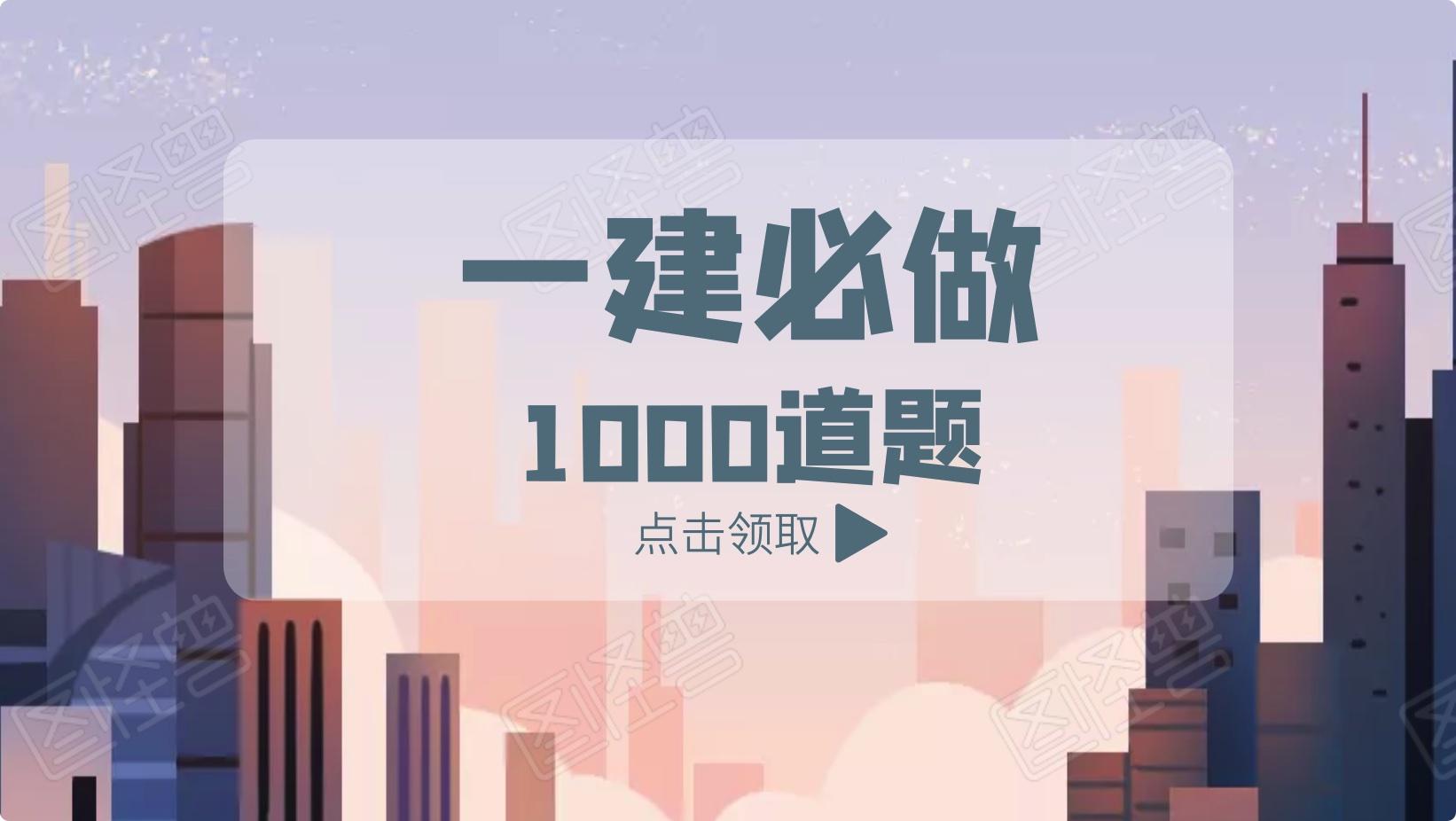 2020一建一级建造师必做1000题(全科目)