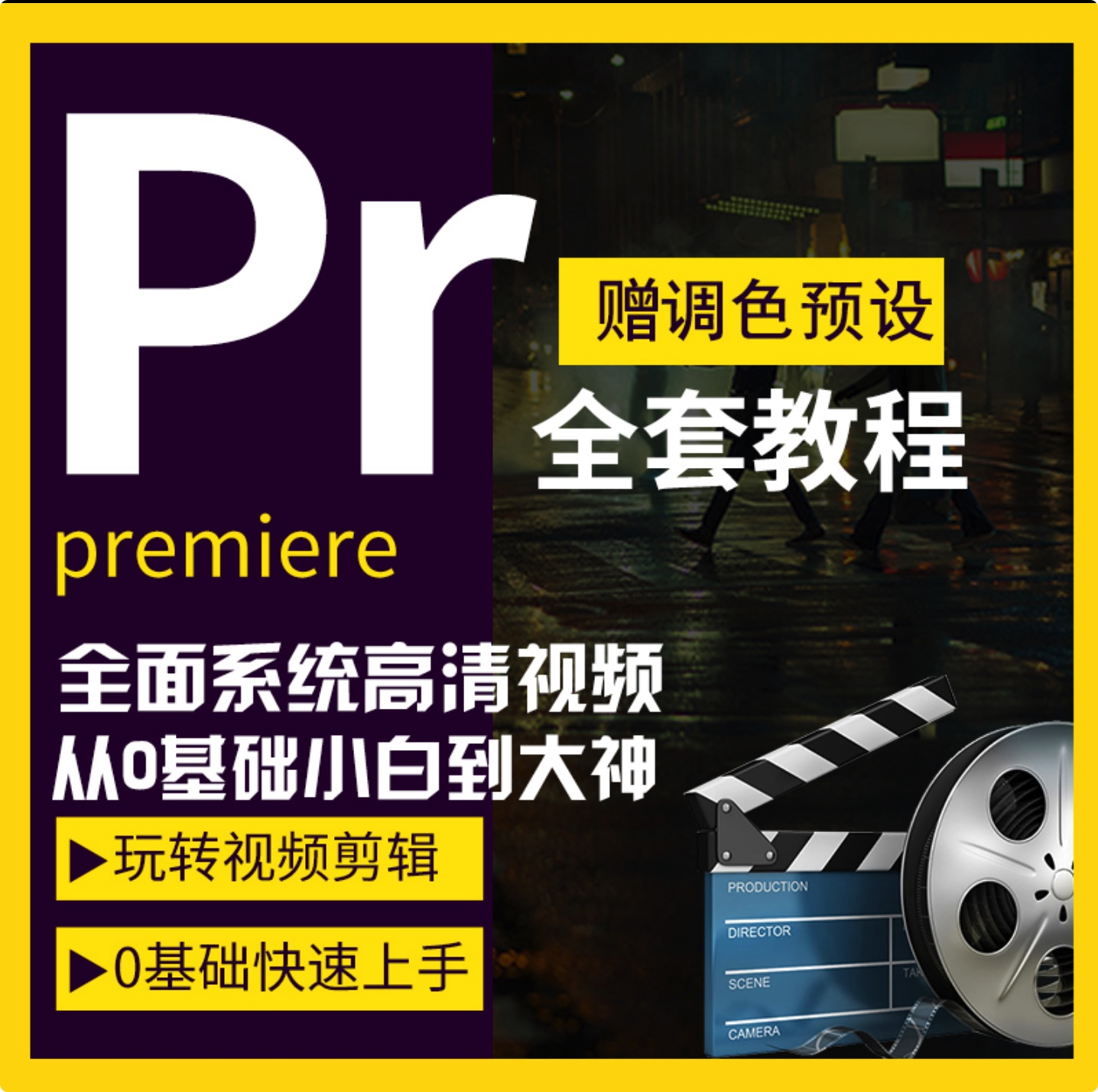 PR零基础视频教程下载_Premiere2020影视后期剪辑调色自学教程