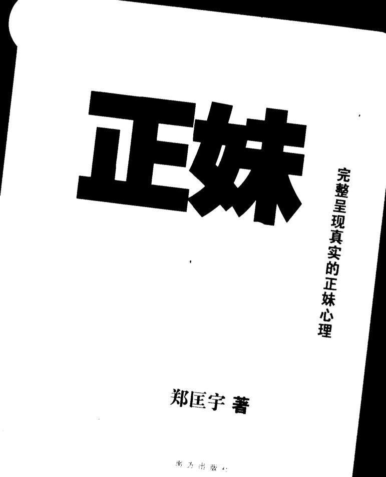 《正妹心理学》PDF扫描版
