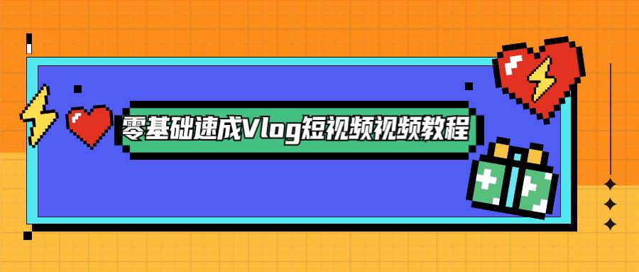 零基础速成Vlog短视频教程  百度网盘