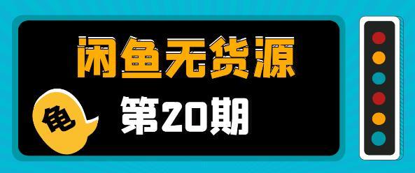 闲鱼无货源电商课程第20期:闲鱼项目操盘手带你从0到月入20万+  百度网盘