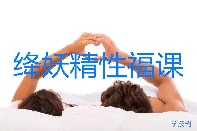 绛妖精性福课