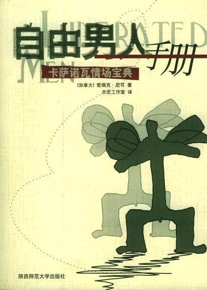 《自由男人手册-卡萨诺瓦情场宝典》PDF扫描版