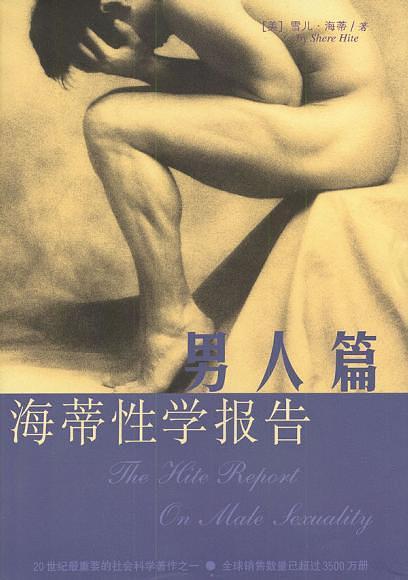 《《海蒂性学报告》男人篇+女人篇+情爱篇》PDF扫描版