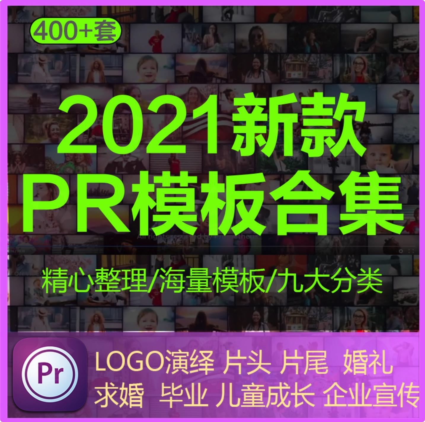 如何秒出酷炫大片?2021全新高级PR模板大合集下载