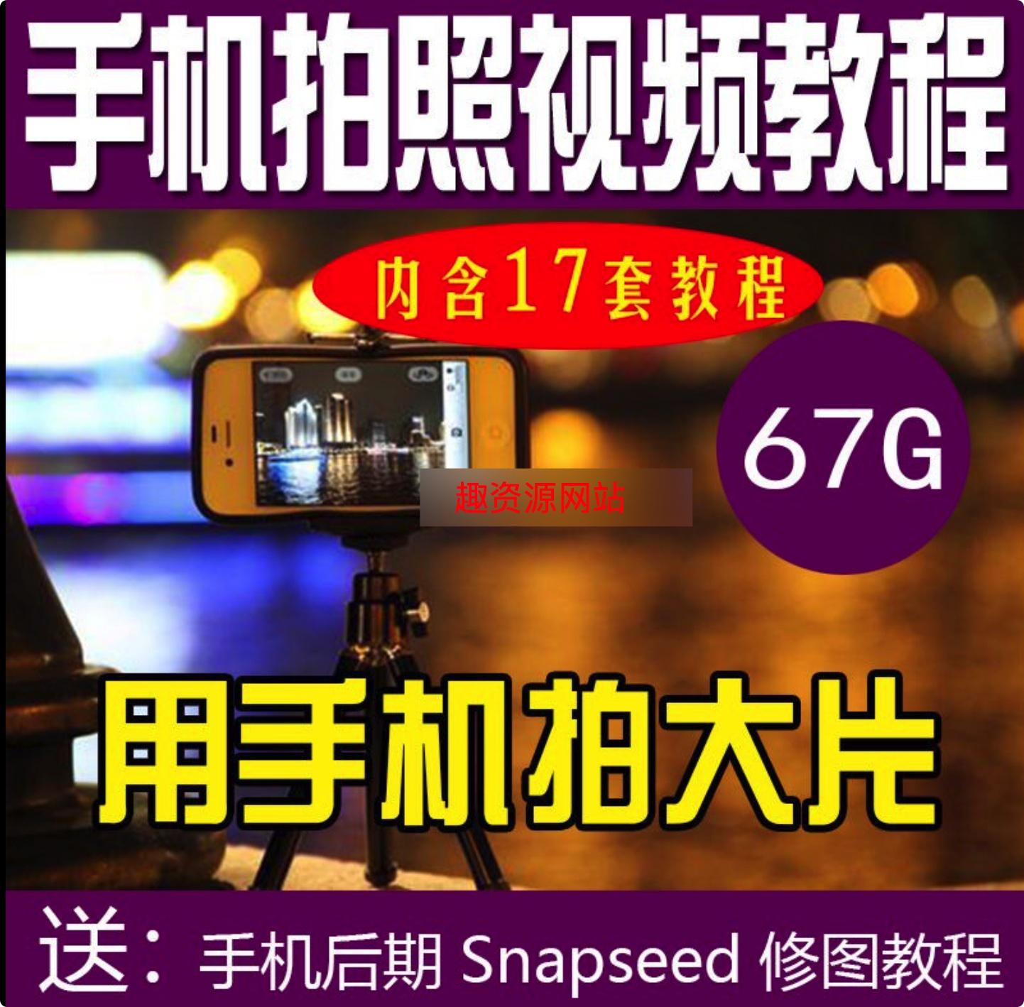手机摄影教程_短视频vlog手机摄影教程