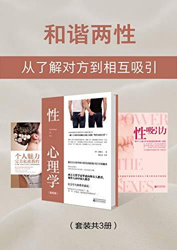 《和谐两性》PDF扫描版