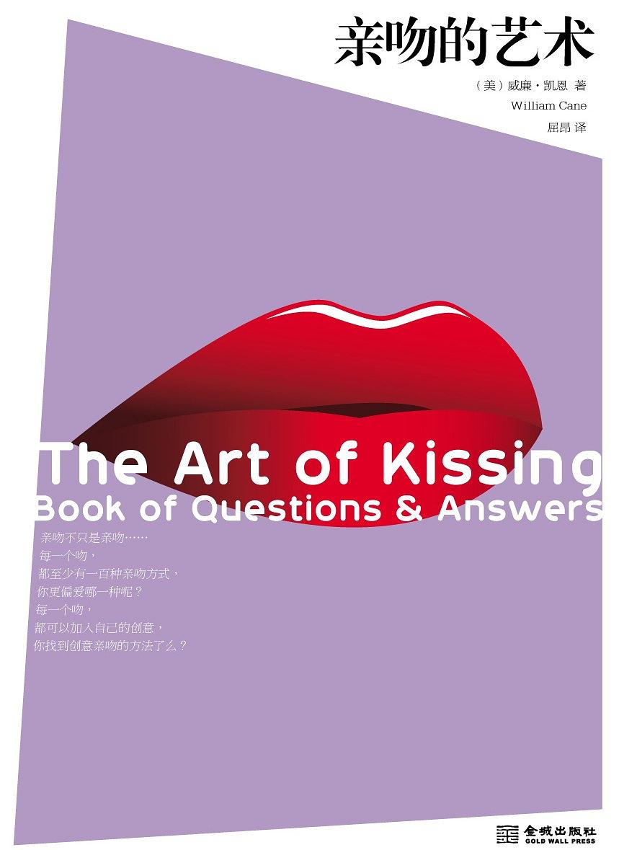 《亲吻的艺术》PDF扫描版