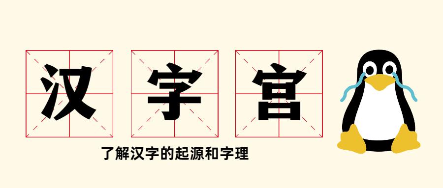 教学片《汉字宫》  百度网盘