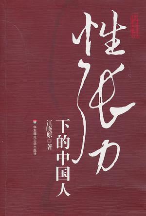 《性张力下的中国人》PDF扫描版