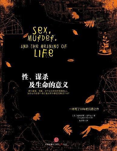 《性、谋杀及生命的意义》PDF扫描版