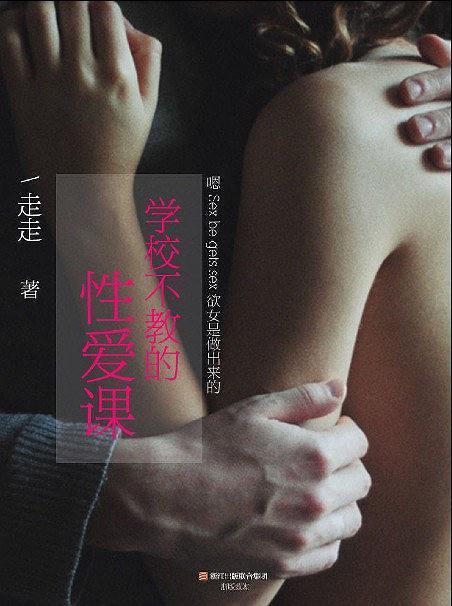《学校不教的性爱课》PDF扫描版