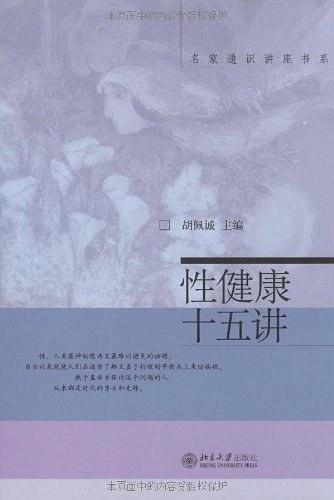 《性健康十五讲》PDF扫描版