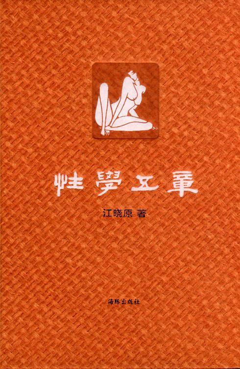 《性学五章》PDF扫描版