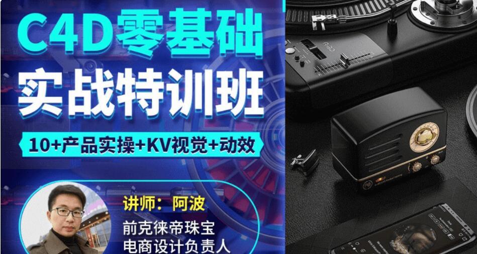 2021阿波C4D零基础实战特训班-百度云下载_趣资料教程视频
