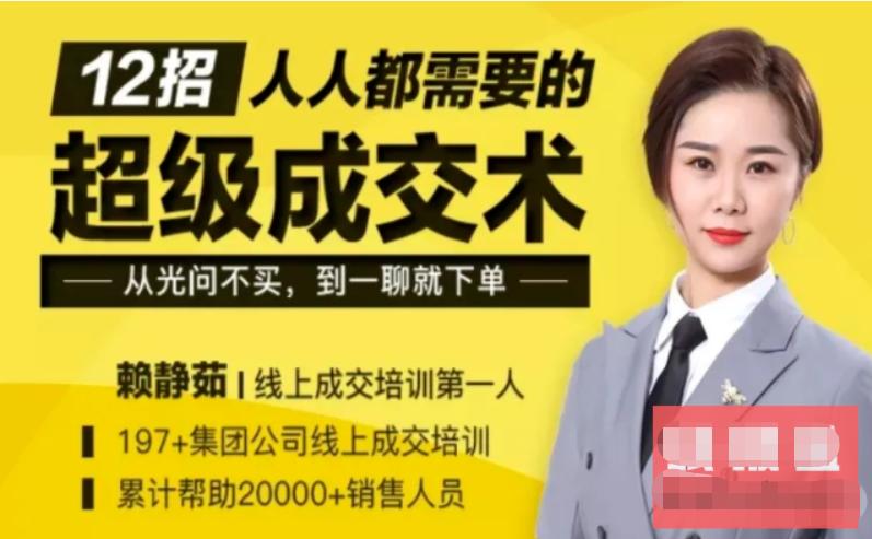 媒老板:12堂超级成交术线上课(更新中)_趣资料视频教程