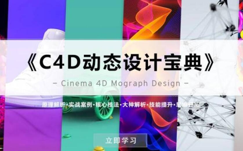 《C4D动态设计宝典》Mograph 运动图形 百度云下载_趣资料视频教程