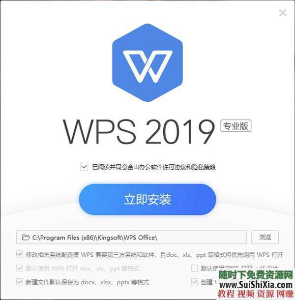 WPS Office Pro 2019正版永久激活码,无广告非破解版本_趣资料教程视频