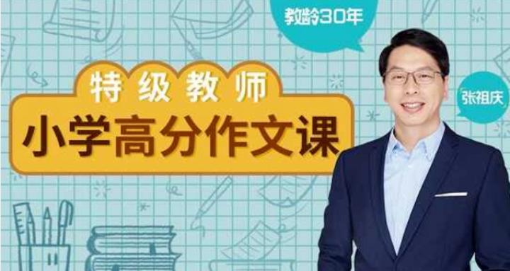 特级教师张祖庆:小学高分作文课(完结)价值299元-百度云下载_趣资料视频资源