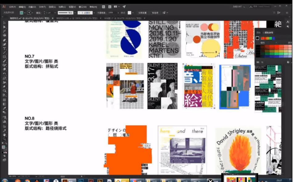 刘痕字体版式设计2020-百度云下载_趣资料资源课程