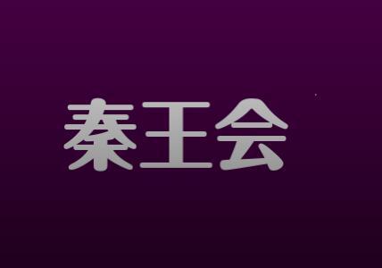 秦王会商学院全集—百度云下载_趣资料视频资源