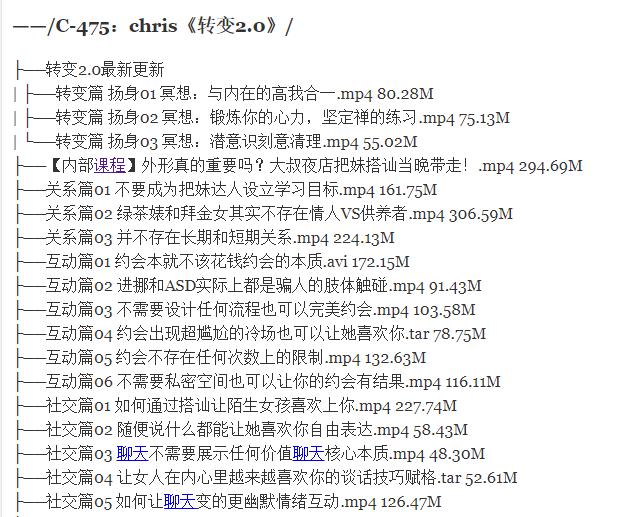柯李思Chris:线上转变2.0视频课价值1298元-百度云下载_趣资料视频教程