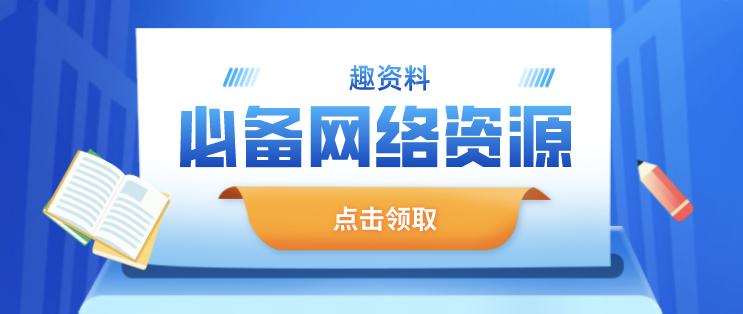 三节课:黄有璨·顶级课程制作人培养计划价值2999元-百度云下载_趣资料视频资源