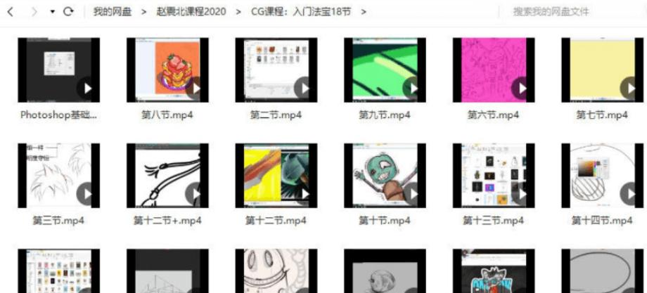 2020年赵震北CG插画视频课程-百度云下载_趣资料视频课程
