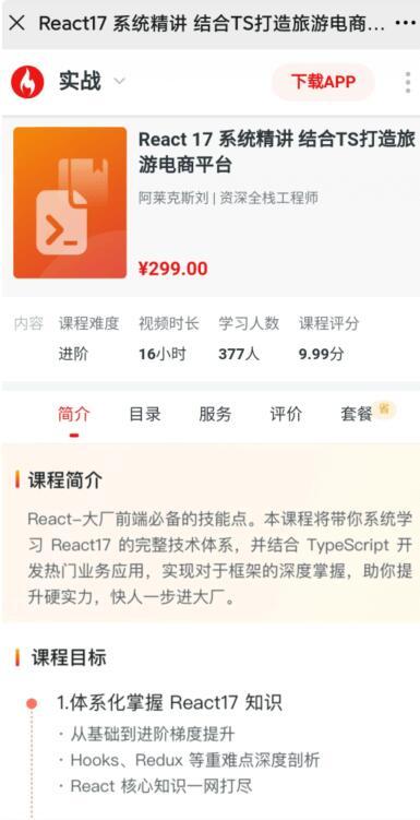 慕课网:React17系统精讲 结合TS打造旅游电商平台价值299元-百度云下载_趣资料视频教程