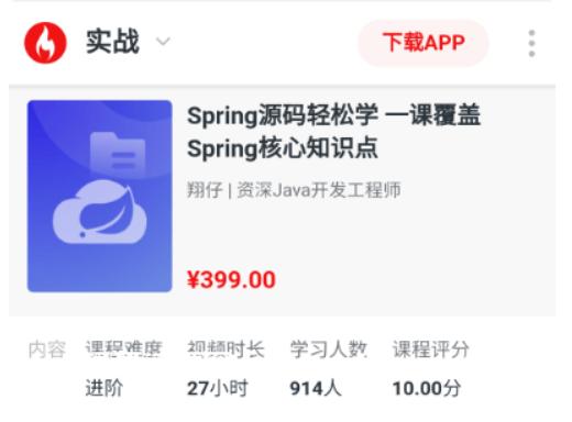 剑指Java自研框架,决胜Spring源码价值399元-百度云下载_趣资料视频资源
