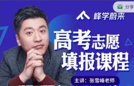 2021张雪峰高考志愿填报系列课程价值599元-百度云下载_趣资料教程资源