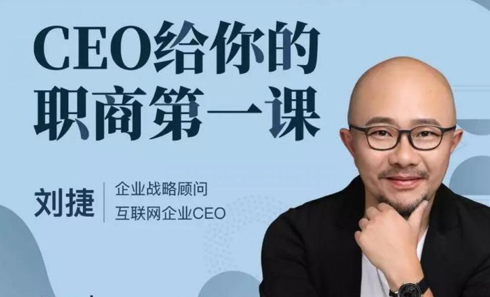 CEO给你的职商第一课(完结)百度云下载_趣资料视频教程